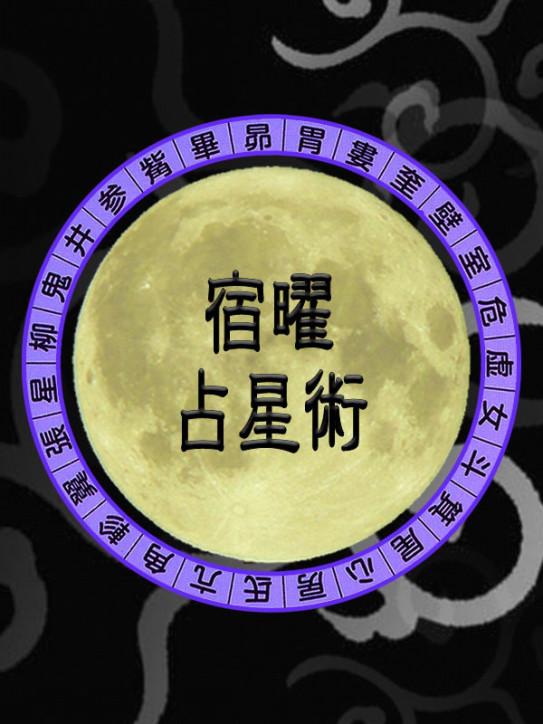宿 曜 占星術