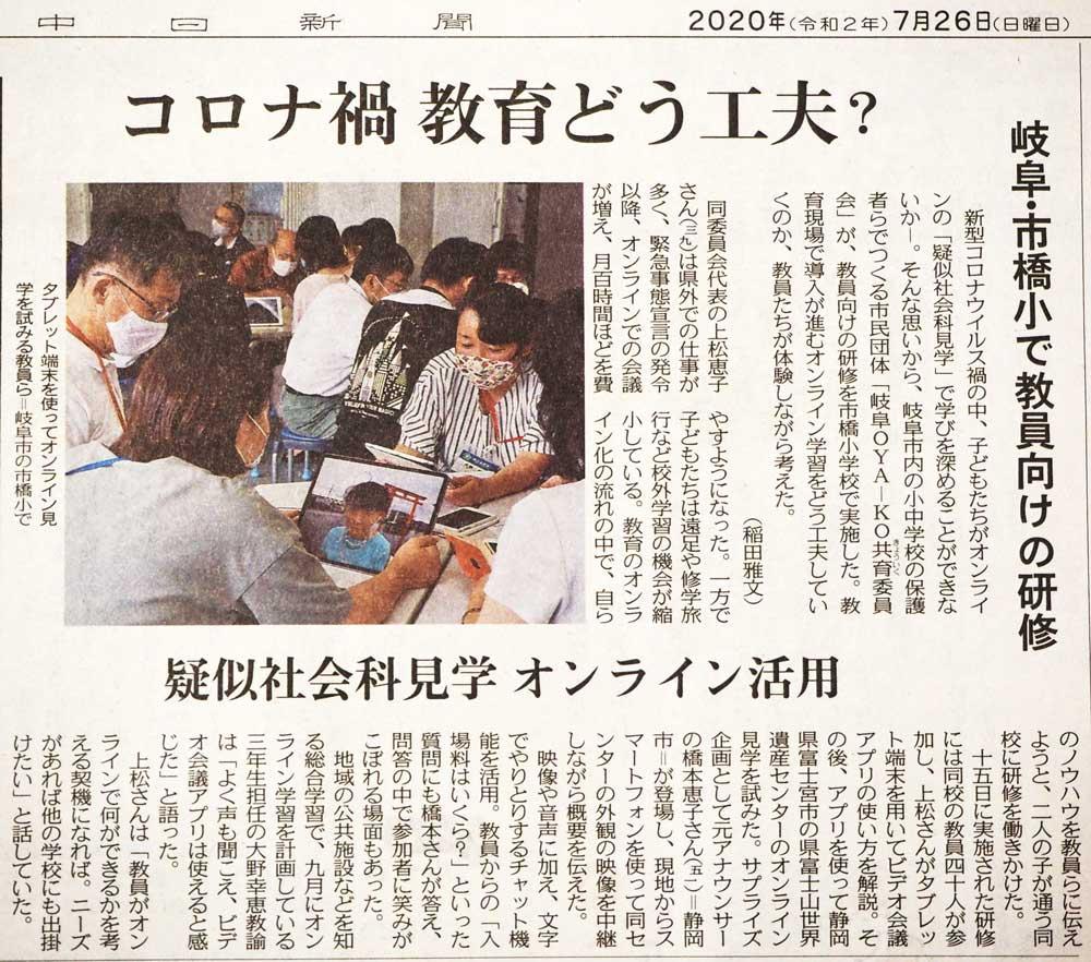 コロナ ニュース 新聞 岐阜