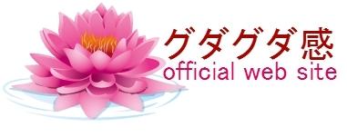 グダグダ感 official web site 兵動