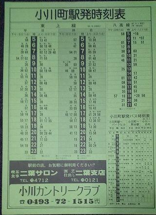 線 表 高 八 時刻 JR八高線の時刻表