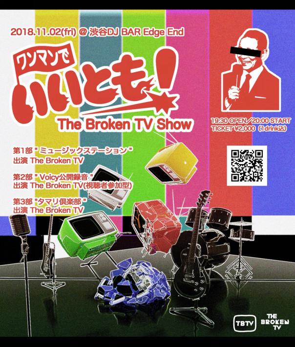 The Broken TV、11/2(金)ワン...
