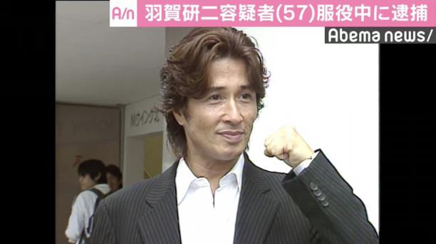 服役中の羽賀研二容疑者を逮捕、...