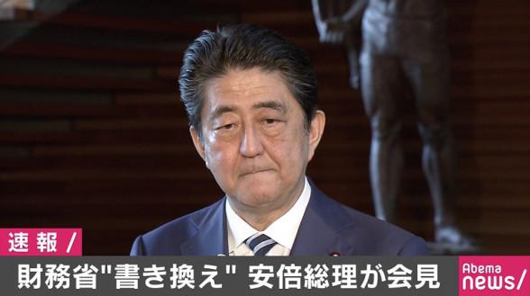 """財務省""""書き換え""""受け安倍総理が..."""