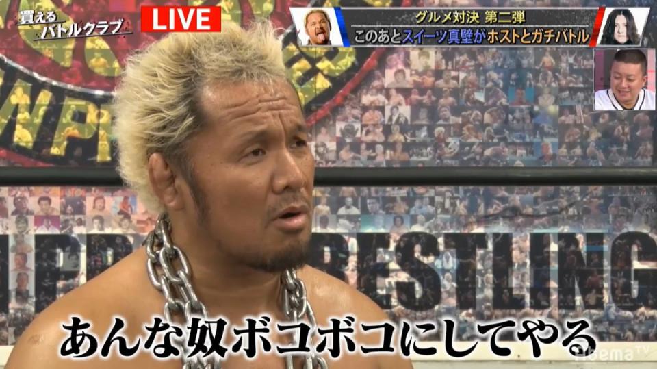 「ボッコボコにしてやる」 プロレスラー・真壁、歌舞伎町ホストに敵意むき出し