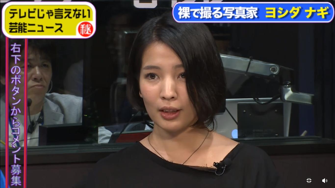 これについて、番組MCの俳優・南圭介(30)が「裸になるんですか?」と驚きつつ問いかけると、ヨシダは「民族によっては」と即答。「服を着ていると、他の観光客と