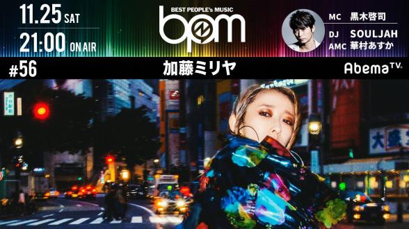 歌姫・加藤ミリヤがAbemaTV『BPM...