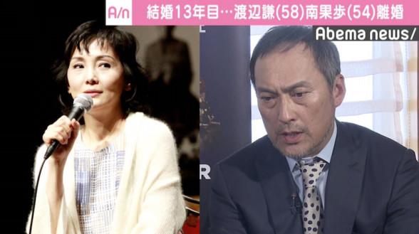 渡辺謙、南果歩が結婚13年目で破...