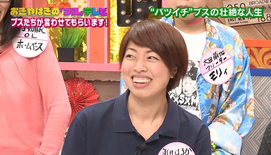 この日は\u201cブス枠\u201dに応募してきたフリーター・永井はるかが初登場。驚きの結婚エピソードを明かした。