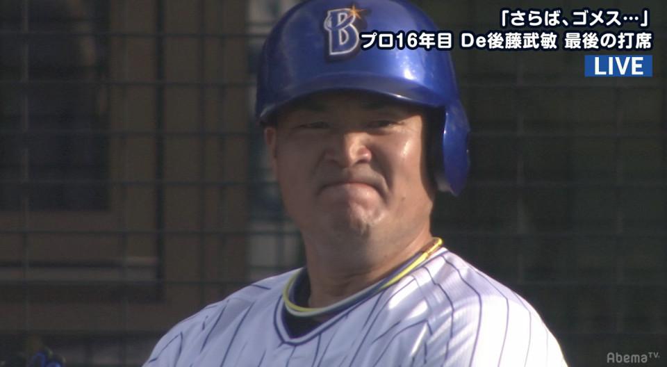 横浜DeNA後藤、涙のフルスイング...