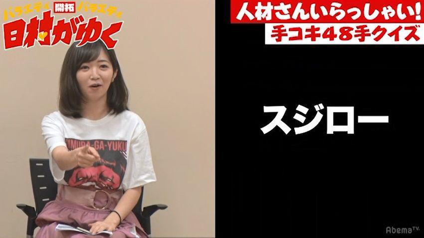 AbemaTV新人アナウンサーの下ネタ珍回答にバナナマン日村、大爆笑「面白い!」