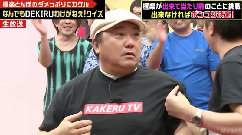加藤浩次、山本のブラホック外しに「テレビじゃまだ早い」