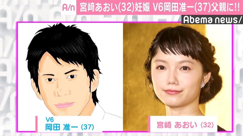 宮崎あおい妊娠で岡田准一もV6で4人目の父親に 出産は秋ごろを予定