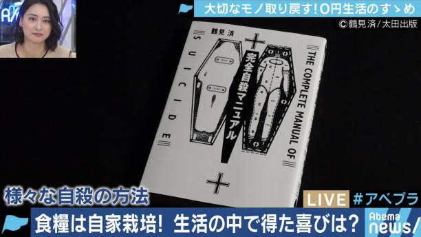 完全自殺マニュアル』『0円で生...