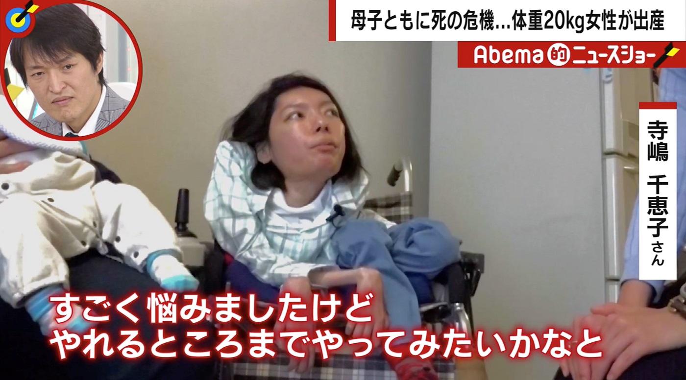 寺嶋千恵子 子どもの命はもちろん、千恵子さんの命まで失われるかもしれない。その状況について成人さんは「本当に素直に二人で喜んで、嬉しかったけど、ずっと迷いがあった。