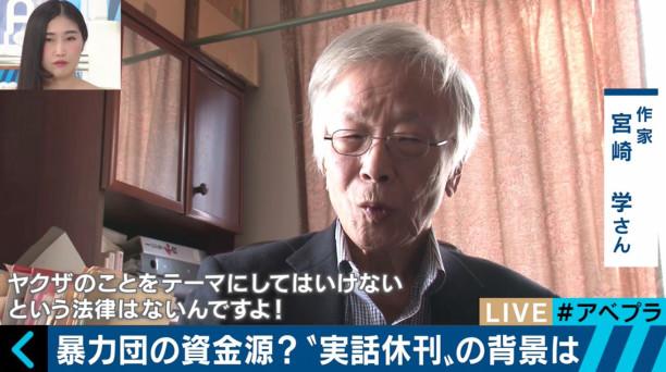 暴力団の資金源に?「月刊実話ド...