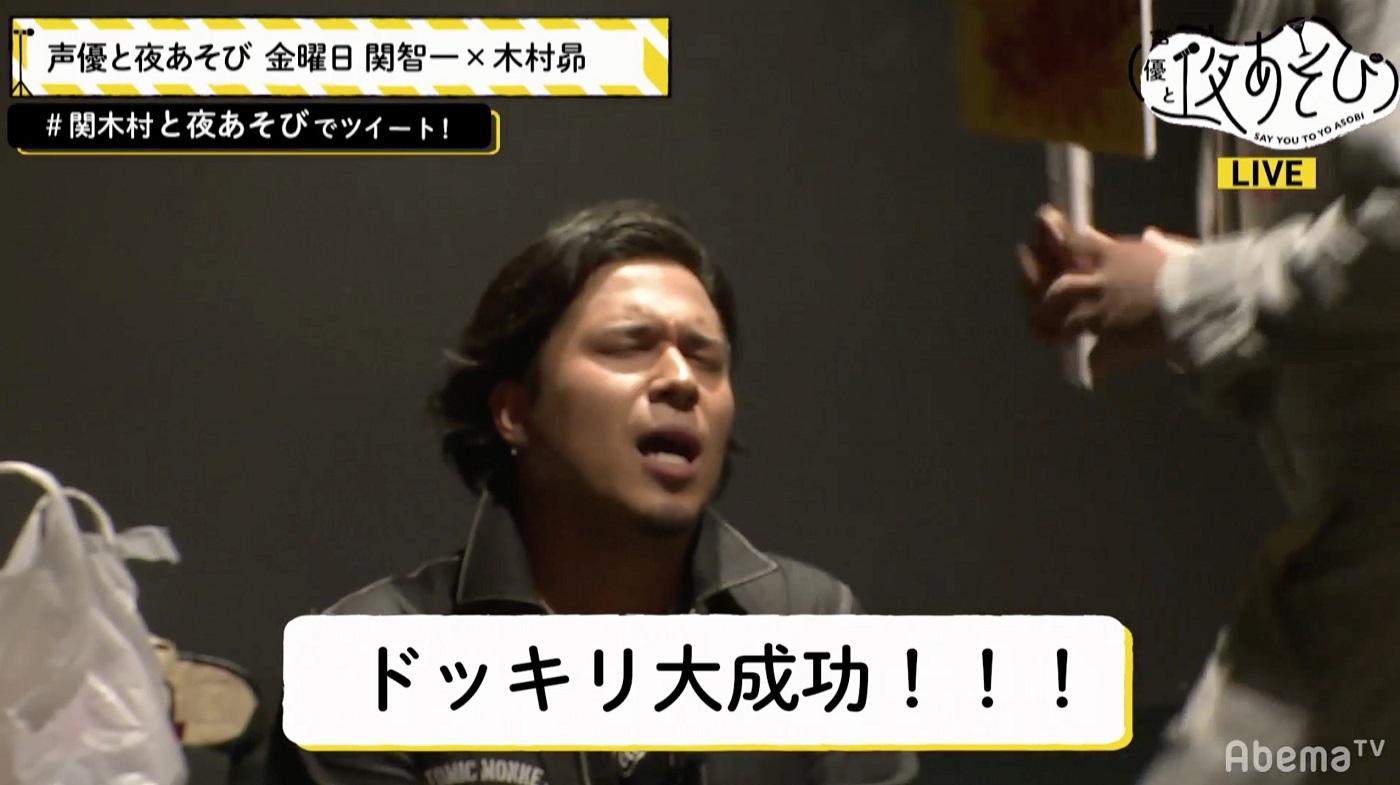 10月5日に生放送されたAbemaTV「声優と夜あそび」は、この日からMCを務めることになった木村にとってデビュー戦。憧れの先輩である関とのコンビとあってただでさえ緊張