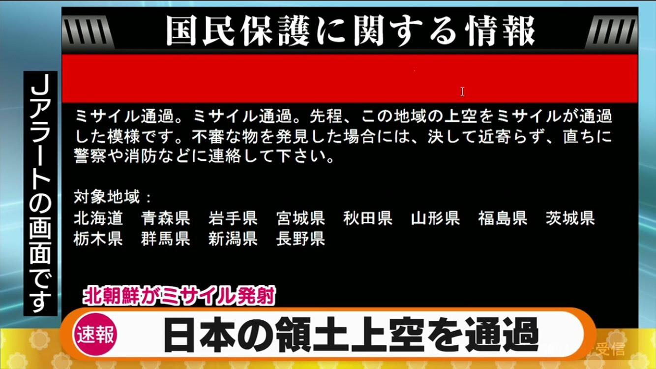 (朝鮮日報日本語版) 北が発射した弾道ミサイルを弾 …
