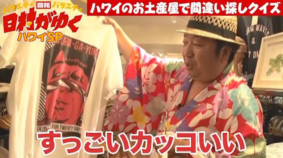 バナナマン日村、スタッフが勝手に作ったTシャツのカッコよさに驚き!視聴者からも「欲しい」の声続出