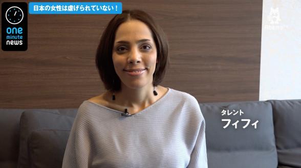 日本の女性は恵まれている」フィ...