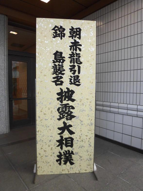 相撲界の卒業式 涙の引退相撲と...