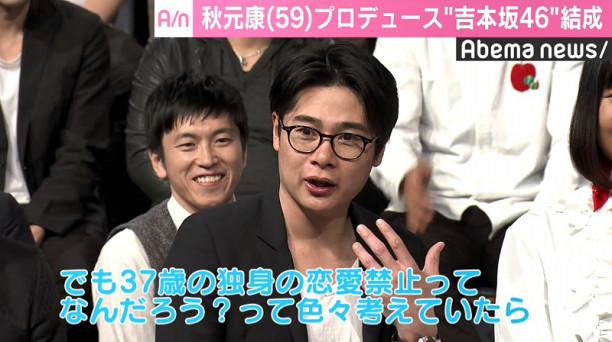 """秋元康プロデュース""""吉本坂46""""結..."""