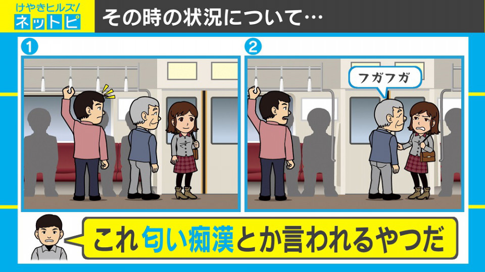"""触らない痴漢行為の""""匂い痴漢""""、..."""