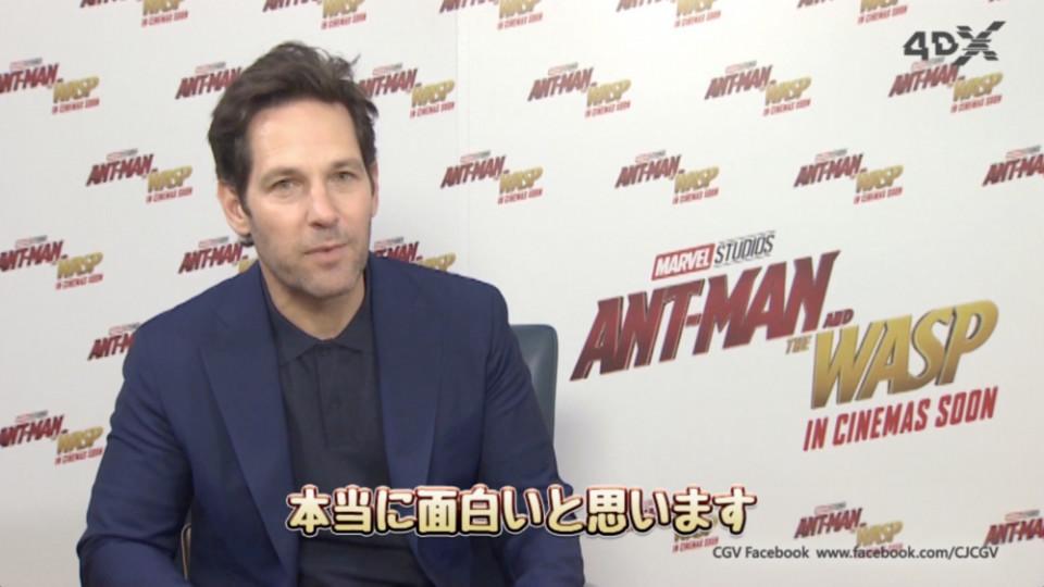 マーベル最新作『アントマン&ワスプ』4DX上映決定! ポール・ラッド出演の特別映像も到着