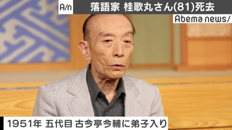 落語家の桂歌丸さんが2日の午前11時43分、慢性閉塞性肺疾患のため横浜市内の病院で亡くなった。81歳だった。