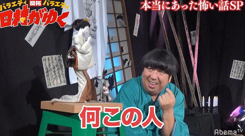 """バナナマン日村、""""本当にあった怖い話""""を披露するメンツに衝撃「何、この人」(AbemaTV)"""