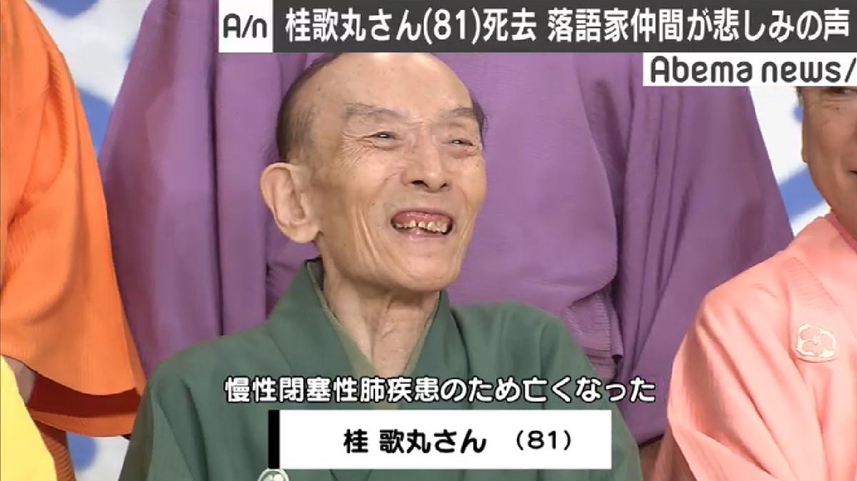 落語家の桂歌丸さん(81)が2日の午前11時43分、慢性閉塞性肺疾患のため横浜市内の病院で亡くなった。