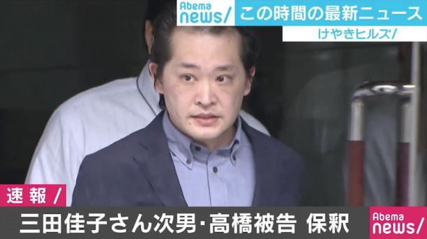 三田佳子の次男・高橋祐也被告が...