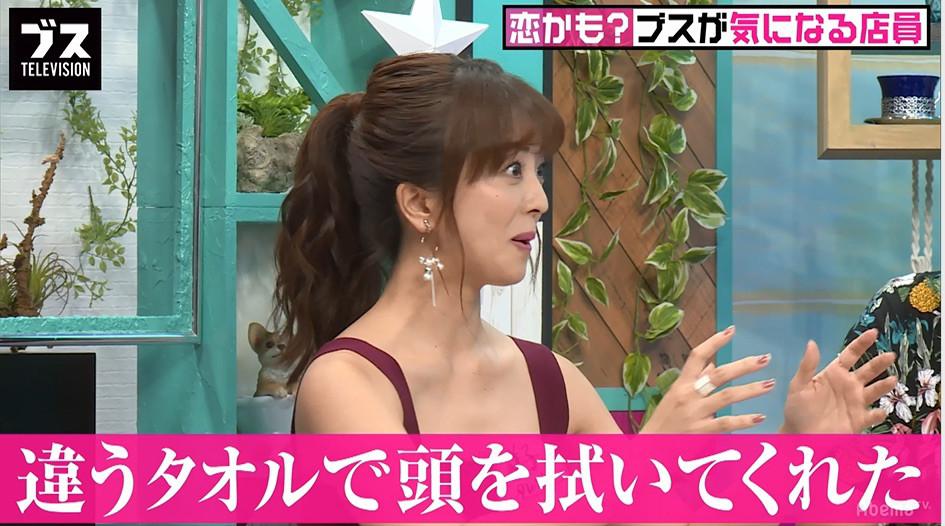 謎の美女・祥子、イケメン店員の特殊なサービスにときめき