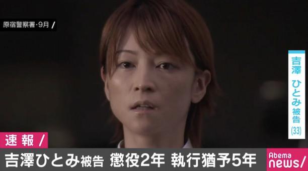 吉澤ひとみ被告に懲役2年・執行...