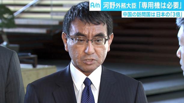 """河野外務大臣要望の""""専用機""""は必..."""