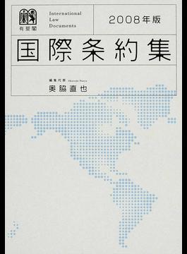 国際条約集 2008年版 pdfダウンロード | Luc Clémentine Read PDF ...