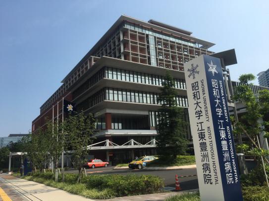 大学 病院 豊洲 昭和 江東