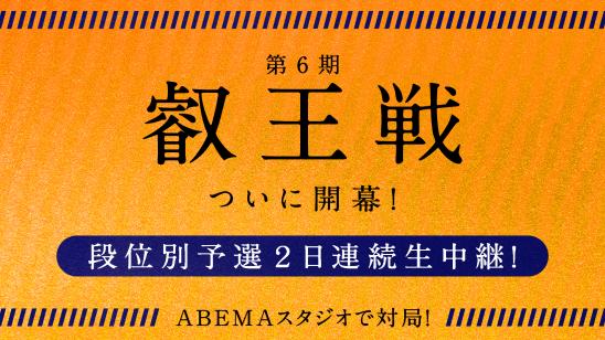 将棋 アベマ