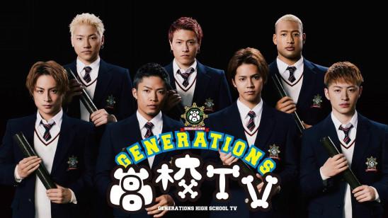 Abematv の人気オリジナル番組 Generations高校tv 太陽と