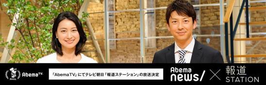 ステーション テレビ 朝日 報道