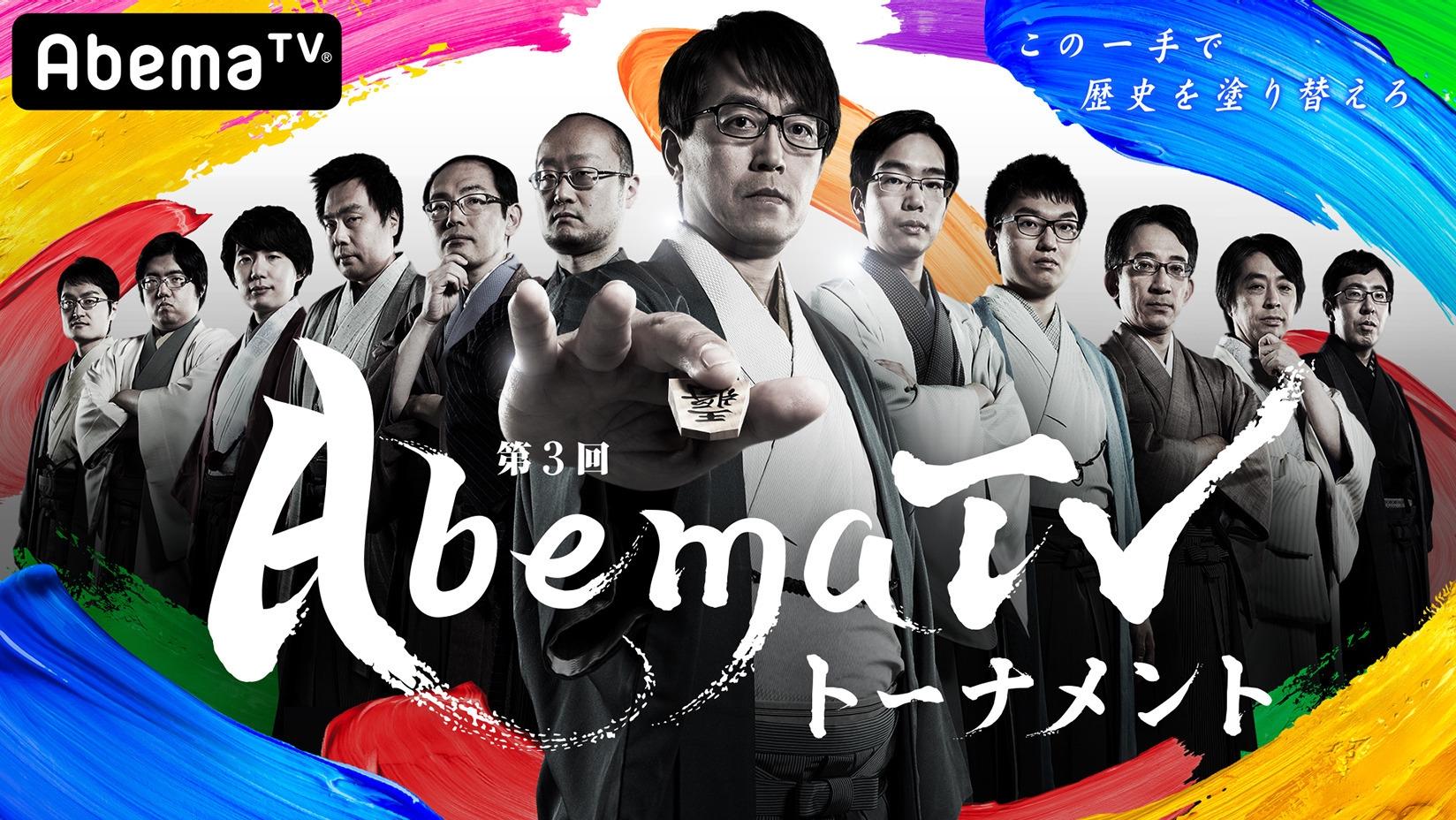 Tv 将棋 アベマ