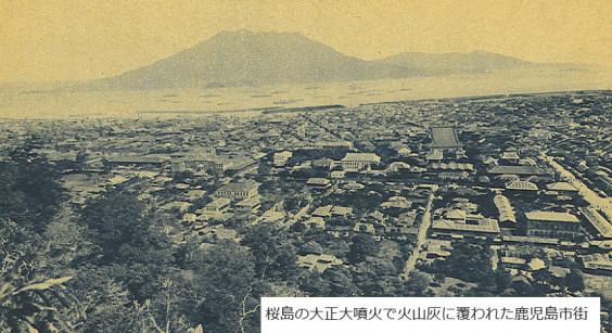 1月12日 桜島の日(1914年) | セレンディピティで幸せになれる
