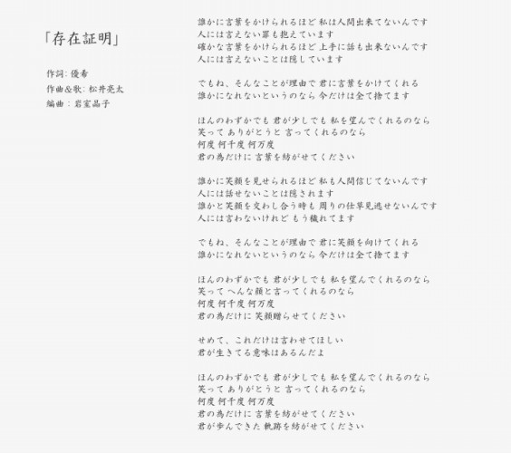 存在証明』のCDの通販のサイトのお知らせ。   松井亮太 official web site