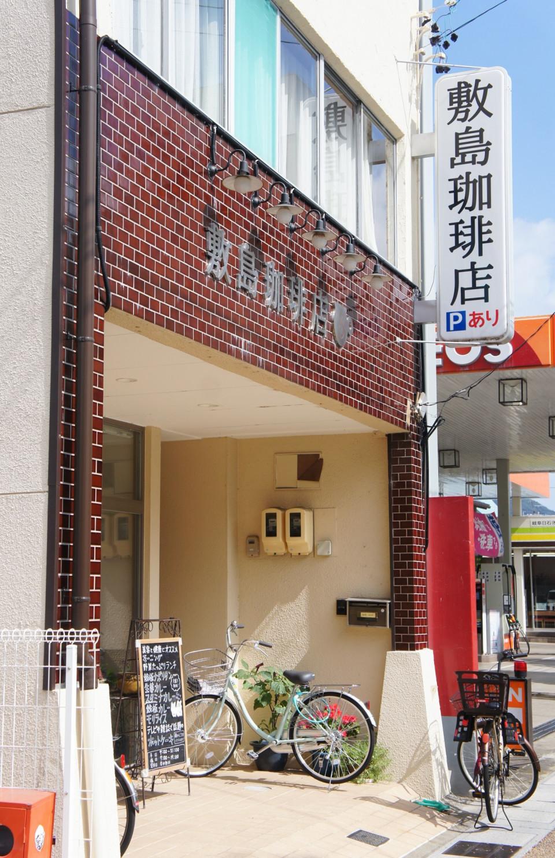 店 敷島 珈琲