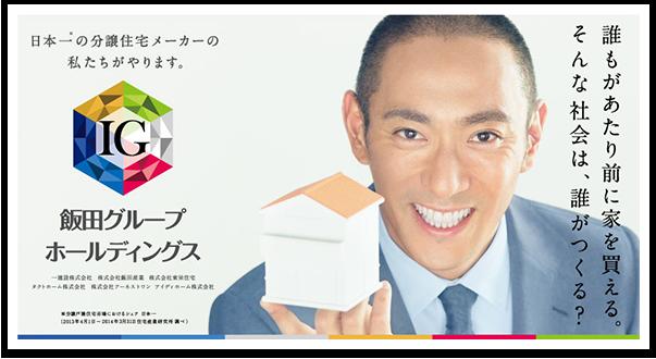 飯田グループホールディングス