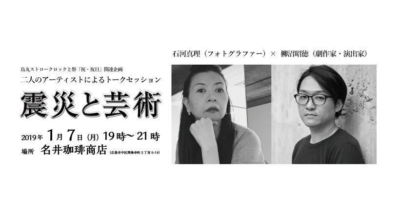 Image result for 名井珈琲商店 無色透明 トークセッション