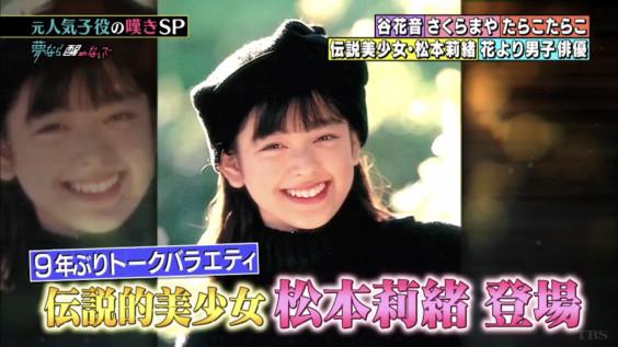 松本莉緒さんがテレビ出演されました   Takashi Singing Bowl