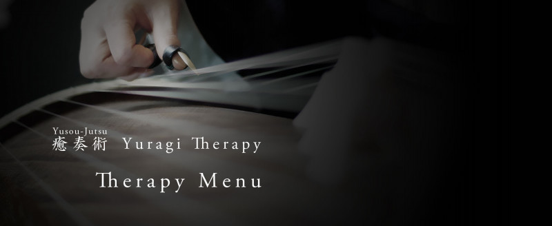 Menu | 癒奏術 Yuragi Therapy