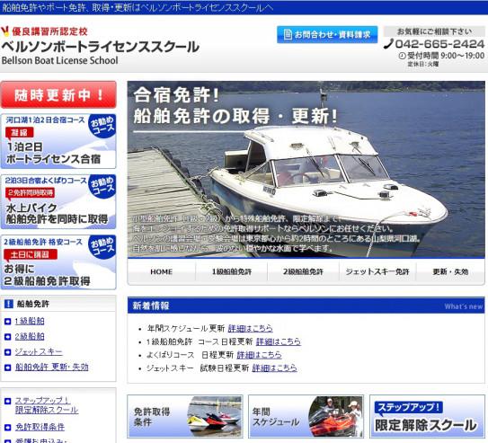 更新 船舶 免許