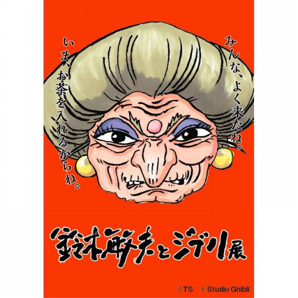 夏木 マリ 湯 婆婆