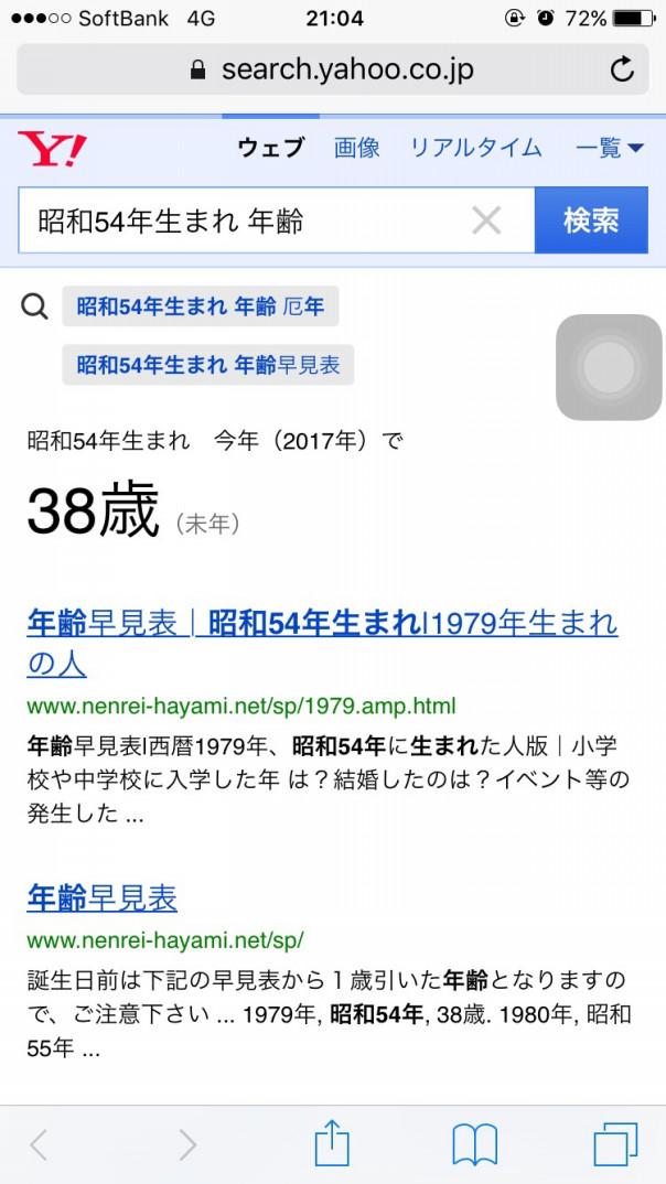 年 年齢 54 昭和